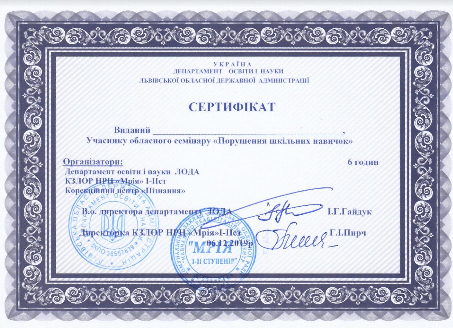 Богдана Оліферчук